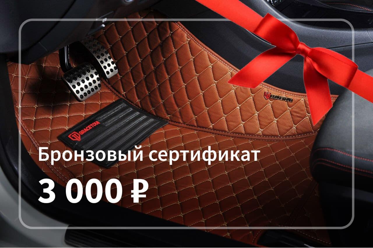 Сертификат бронзовый на покупку автоаксессуаров