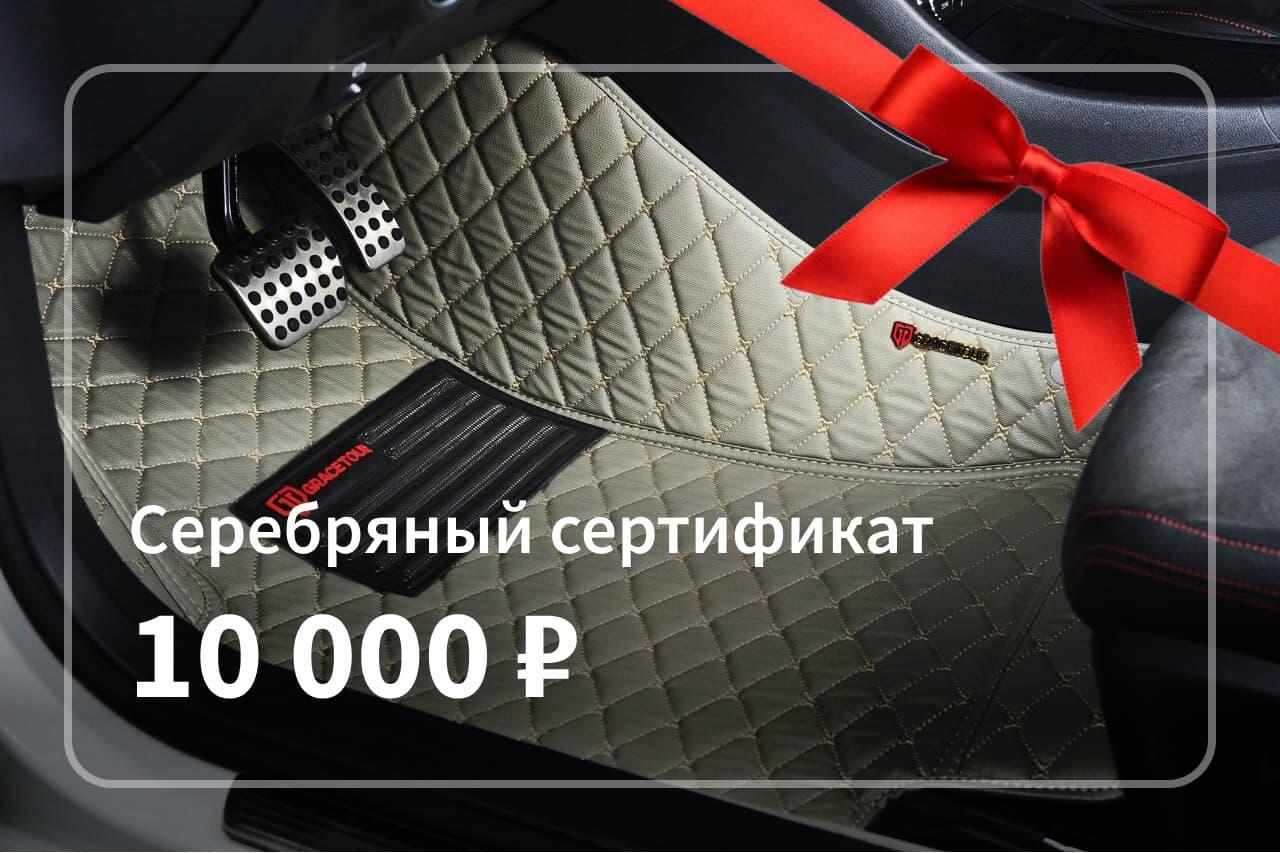 Сертификат серебряный на покупку автоковриков