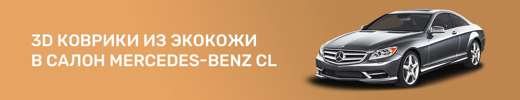 Коврики из экокожи для Mercedes-Benz CL