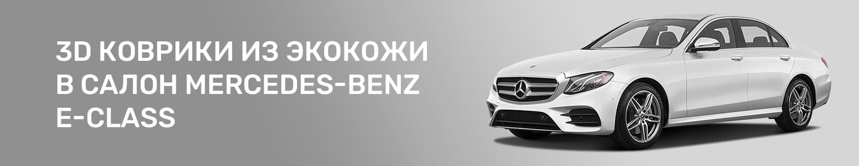 3D-коврики из экокожи для Mercedes-Benz E-class в салон и багажник авто
