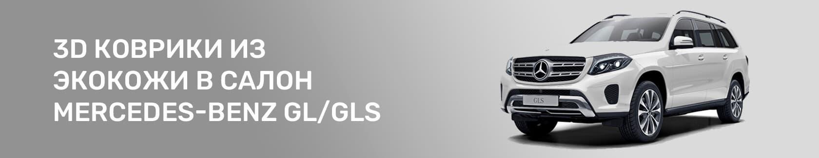 Коврики из экокожи на Mercedes-Benz GL/GLS