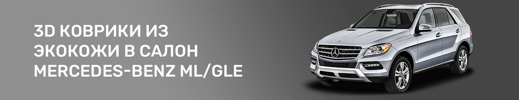 3D-коврики из экокожи для Mercedes-Benz ML/GLE