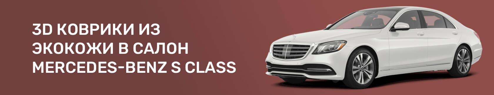 3D-коврики из экокожи на Mercedes-Benz S class в салон и багажник