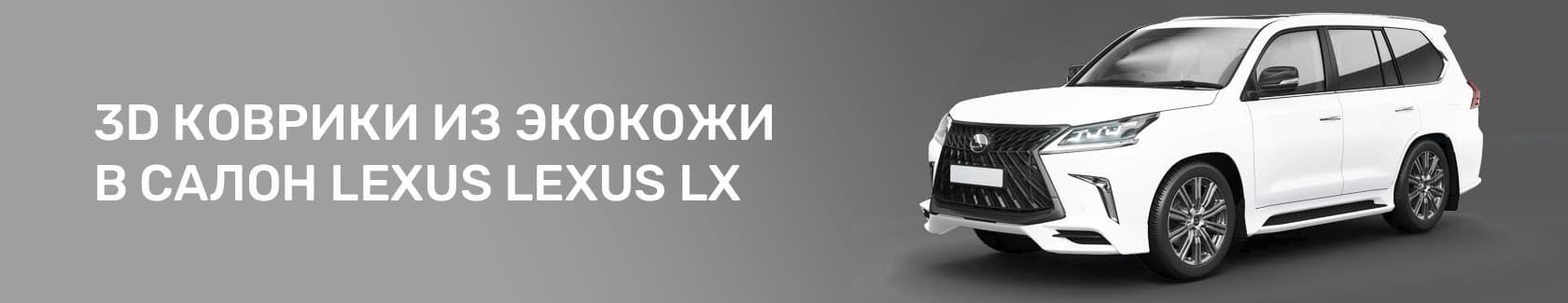 Коврики 3D из экокожи для Lexus LX