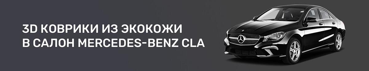 3D коврики из экокожи в салон Mercedes Benz CLA
