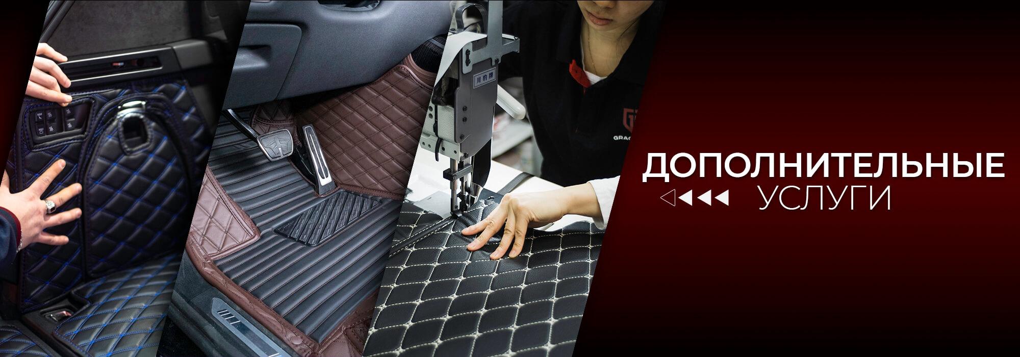 Дополнительные услуги - установка ковриков из экокожи, срочный пошив, значок с логотипом