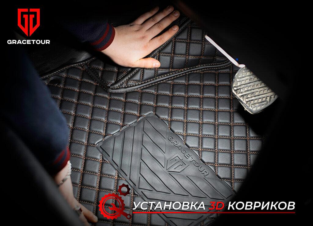 Установка 3D ковриков 500 рублей