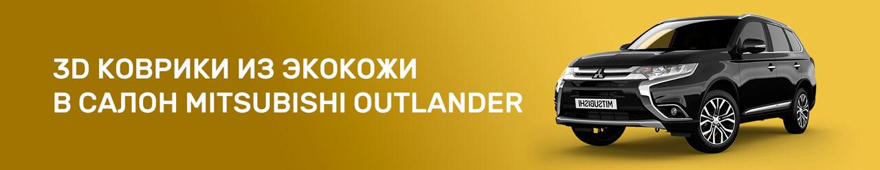 Коврики из экокожи на Mitsubishi Outlander, в салон и багажник автомобиля