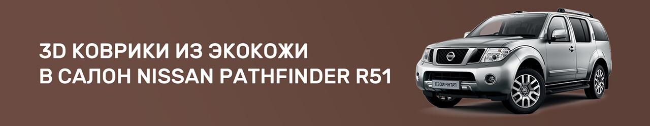 3D коврики из экокожи для Nissan Pathfinder R51, в салон и багажник